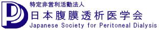 特定非営利活動法人 日本腹膜透析医学会